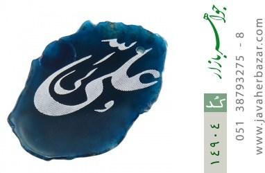 نگین تک عقیق حکاکی علی ولی الله - کد 14904