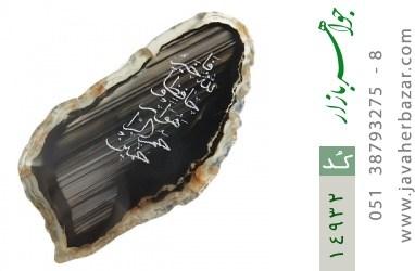 نگین تک عقیق حکاکی فالله خیر حافظا و هو ارحم الراحمین - کد 14932