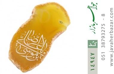 نگین تک عقیق حکاکی یا علی ابن موسی الرضا - کد 14947