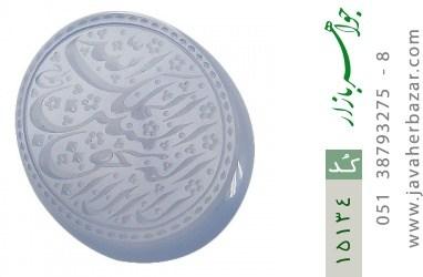 نگین تک عقیق یمن حکاکی لااله الا الله الملک الحق المبین استاد احمد - کد 15134