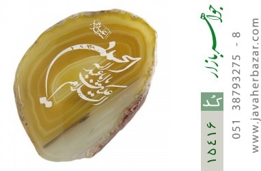 نگین تک عقیق حکاکی السلام علیک یا اباعبدالله الحسین - کد 15416
