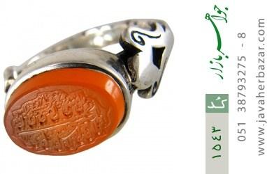 انگشتر عقیق حکاکی و من یتق الله - کد 1543