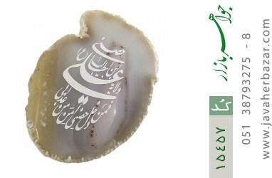 نگین تک عقیق حکاکی ولایت علی بن ابیطالب - کد 15457