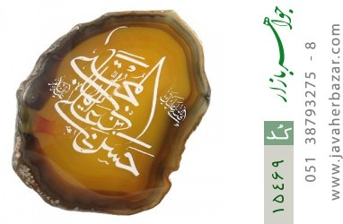 نگین تک عقیق حکاکی صلی الله علیک یا ایها حسن بن علی المجتبی علیه السلام - کد 15469