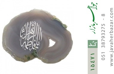 نگین تک عقیق حکاکی یا فاطمه الزهرا - کد 15471
