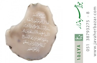 نگین تک عقیق حکاکی آیت الکرسی (تا 'و هو العلی العظیم') - کد 15478