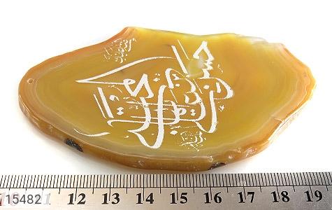 نگین تک عقیق حکاکی صلی الله علیک یا ایها حسن بن علی المجتبی علیه السلام - عکس 5