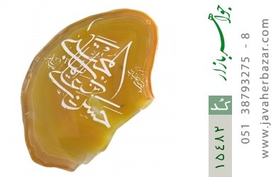 نگین تک عقیق حکاکی صلی الله علیک یا ایها حسن بن علی المجتبی علیه السلام - کد 15482