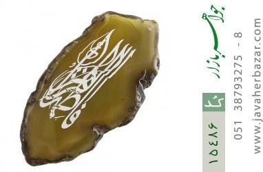 نگین تک عقیق حکاکی فاطمه الزهرا - کد 15486