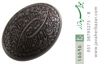 نگین تک حدید حکاکی سوره توحید - کد 15595
