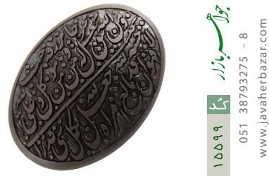 نگین تک حدید حکاکی و من یتق الله - کد 15599