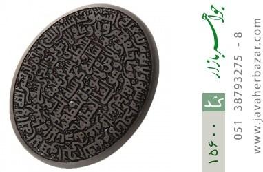 نگین تک حدید حکاکی آیت الکرسی (تا 'و هو العلی العظیم') - کد 15600