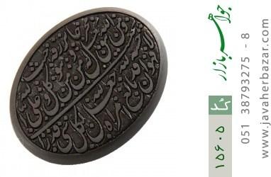 نگین تک حدید حکاکی و من یتق الله - کد 15605