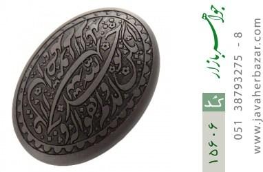 نگین تک حدید حکاکی سوره توحید - کد 15606
