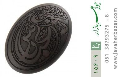 نگین تک حدید حکاکی یا عباس یا زهرا یا رقیه یا حسین علیه السلام یا ساقی العطشان - کد 15609