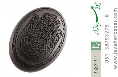 نگین تک حدید حکاکی یا قمر بنی هاشم یا ابوالفضل صلوات امام حسین - کد 15610
