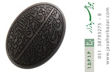 نگین تک حدید حکاکی قسیم النار و الجنة وصی المصطفی حقا إمام الانس و الجنة علی حبه جنه - کد 15616