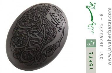 نگین تک حدید حکاکی صلی الله علیک یا ابا عبدالله الحسین - کد 15624