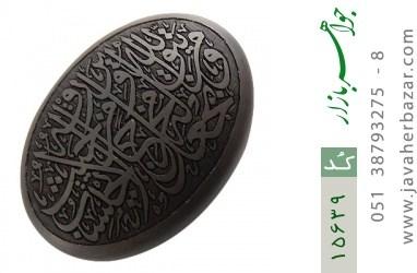 نگین تک حدید حکاکی و من یتق الله - کد 15639