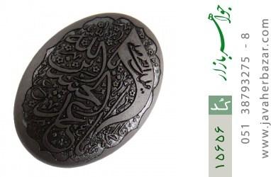 نگین تک حدید حکاکی یا ابا عبدالله الحسین صلی الله علیک یا فاطمه - کد 15656