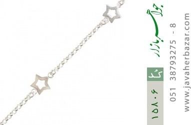 خلخال نقره پابند طرح ستاره زنانه - کد 15806