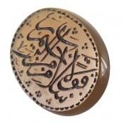 نگین تک عقیق شرف الشمس حکاکی سلام قولا من رب الرحیم
