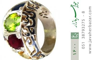 انگشتر زبرجد و یاقوت و زمرد قلم زنی پنج تن دست ساز - کد 1600