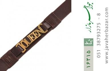 دستبند چرم طبیعی طرح سلطنتی - کد 16315