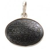 مدال حدید صینی درشت حکاکی و من یتق الله