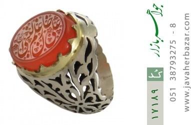 انگشتر عقیق یمن حکاکی علی خازن علم النبی استاد حیدر رکاب دست ساز - کد 17189