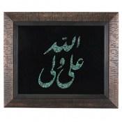 تابلو فیروزه ترکیبی نیشابوری متن علی ولی الله