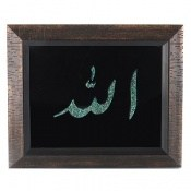تابلو فیروزه ترکیبی نیشابوری متن الله