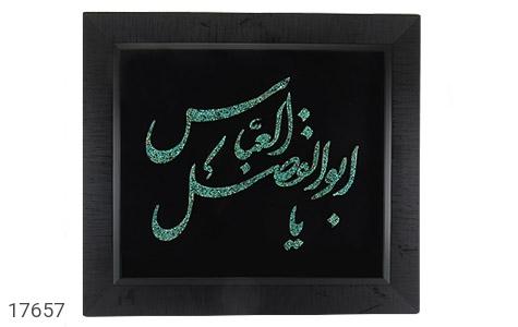 تابلو فیروزه نیشابوری متن یا اباالفضل العباس - عکس 1