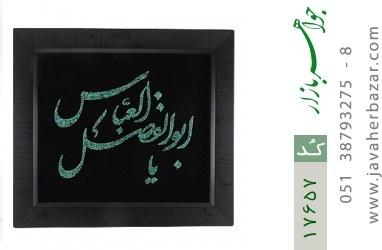 تابلو فیروزه نیشابوری متن یا اباالفضل العباس - کد 17657