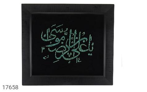 تابلو فیروزه نیشابوری متن یا علی ابن موسی الرضا هنر دست - عکس 1