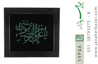 تابلو فیروزه نیشابوری متن یا علی ابن موسی الرضا هنر دست - کد 17658