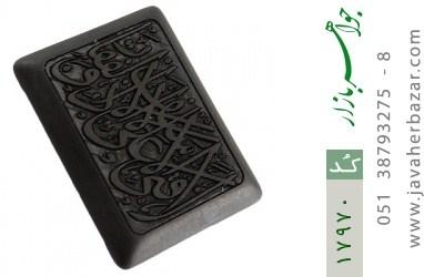 نگین تک حدید حکاکی لافتی الا علی لا سیف الا ذوالفقار استاد سید - کد 17970