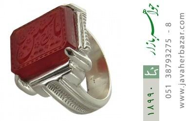 انگشتر عقیق یمن حکاکی یا حسین ع استاد حیدر رکاب دست ساز - کد 18990