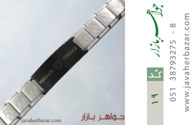 دستبند استیل مارک ورساچه مردانه - کد 19