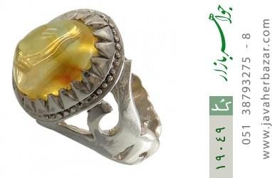 انگشتر کهربا حکاکی یا علی - کد 19049