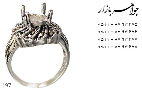 انگشتر مارکازیت بدون نگین طرح پیچ زنانه - عکس 1