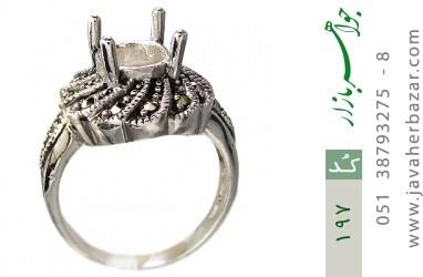 انگشتر مارکازیت بدون نگین طرح پیچ زنانه - کد 197