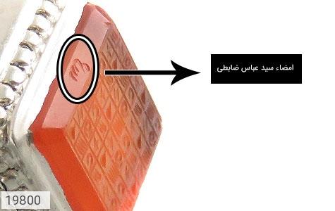 انگشتر عقیق یمن حکاکی هفت شرف استاد ضابطی رکاب دست ساز - تصویر 4