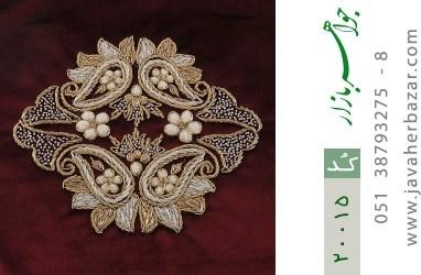 ترمه نگین تزئینی و برنج هنر دست - کد 20015