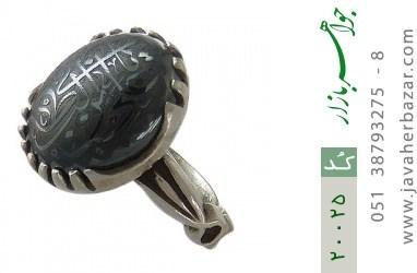انگشتر حدید حکاکی یا علی بن ابیطالب - کد 20025