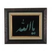 تابلو فیروزه ترکیبی نیشابوری متن یا الله
