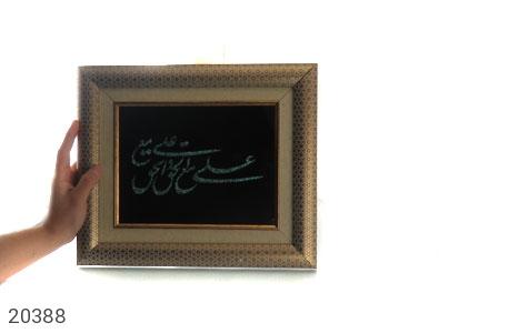 تابلو فیروزه نیشابوری متن علی مع الحق والحق مع علی استاد مجد هنر دست - تصویر 4