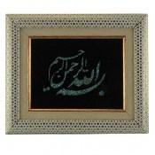تابلو فیروزه ترکیبی نیشابور متن بسم الله الرحمن الرحیم
