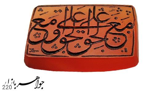 نگین تک عقیق حکاکی علی مع الحق الحق مع علی استاد ذوالفقاری - عکس 1