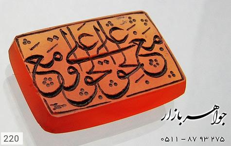 نگین تک عقیق حکاکی علی مع الحق الحق مع علی استاد ذوالفقاری - تصویر 4